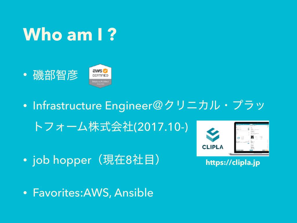Who am I ? • ү෦ஐ • Infrastructure EngineerˏΫϦχ...