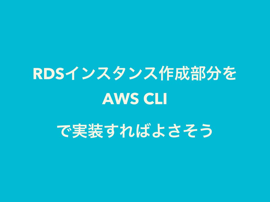 RDSΠϯελϯε࡞෦Λ AWS CLI Ͱ࣮͢ΕΑͦ͞͏