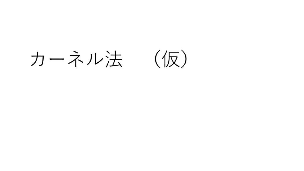 カーネル法 (仮)