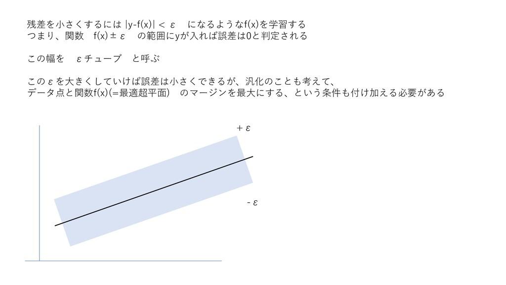 残差を小さくするには |y-f(x)| < ε になるようなf(x)を学習する つまり、関数 ...
