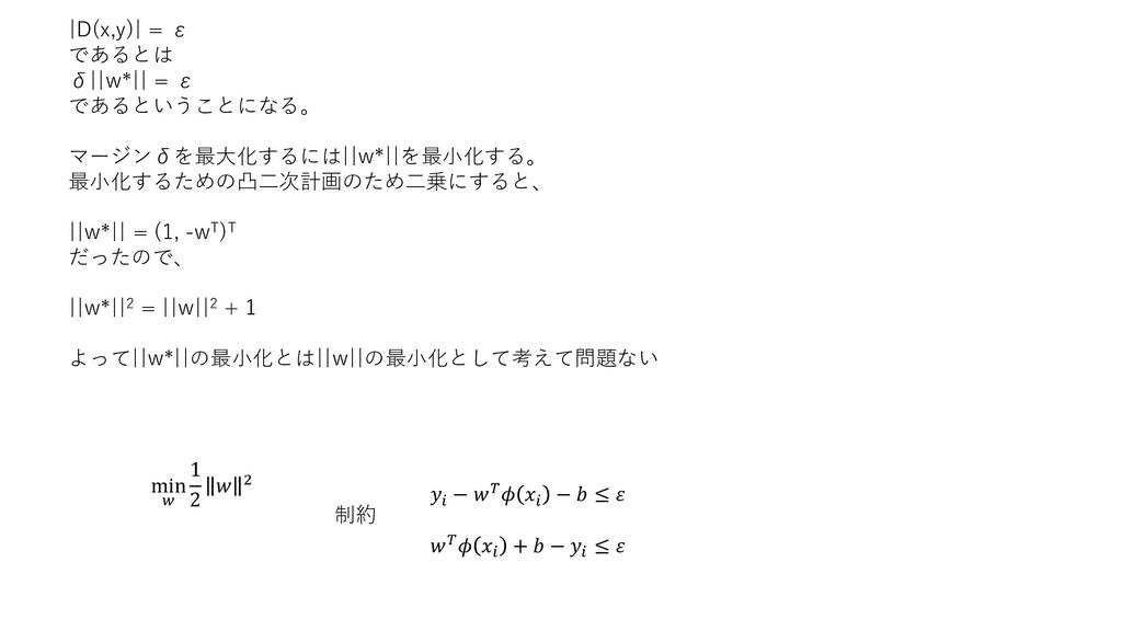 |D(x,y)| = ε であるとは δ||w*|| = ε であるということになる。 マージ...