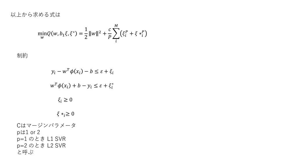 制約 以上から求める式は min   , 1 , ∗ = 1 2  2 +        +...