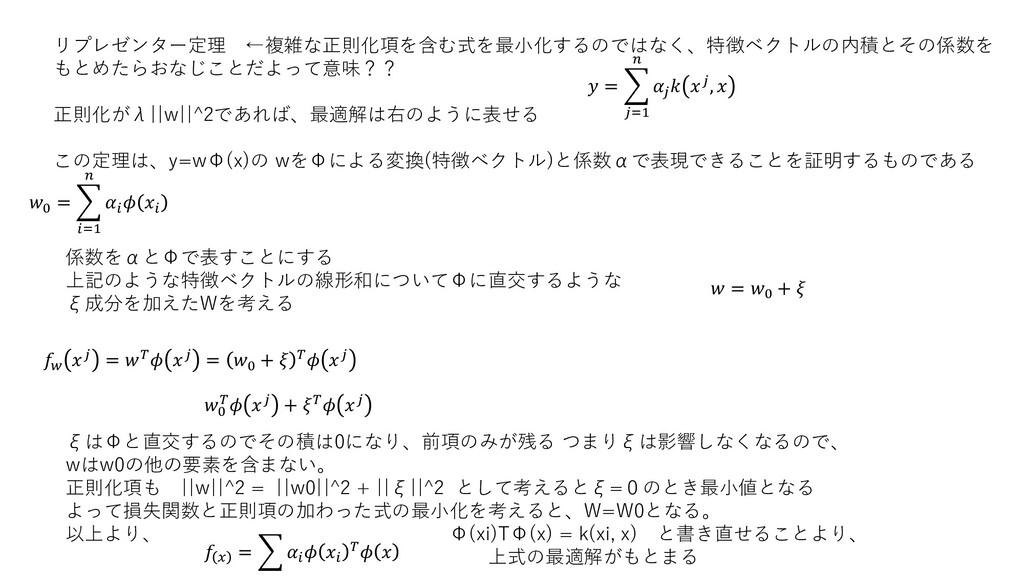 リプレゼンター定理 ←複雑な正則化項を含む式を最小化するのではなく、特徴ベクトルの内積とその係...