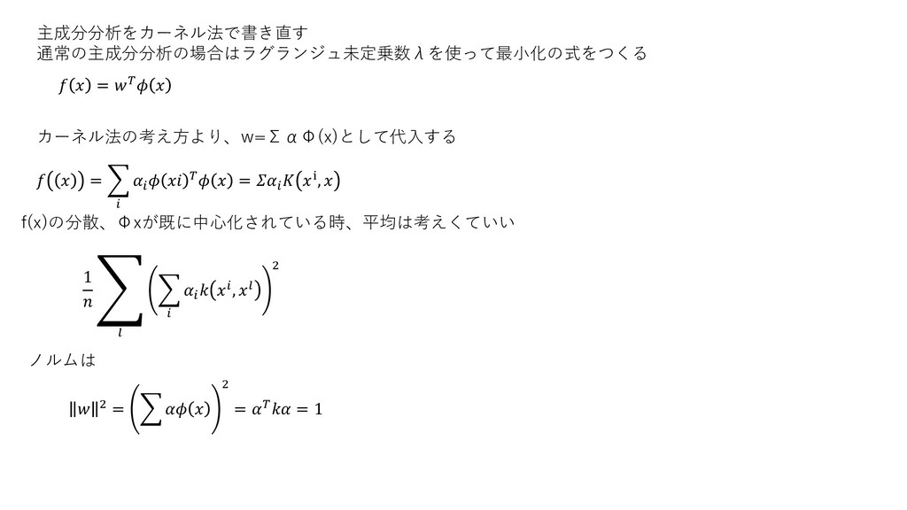 主成分分析をカーネル法で書き直す 通常の主成分分析の場合はラグランジュ未定乗数λを使って最小化...