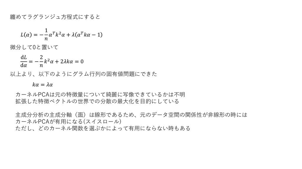 纏めてラグランジュ方程式にすると   = − 1  2 +   − 1 ⅆ ⅆ = − 2  ...