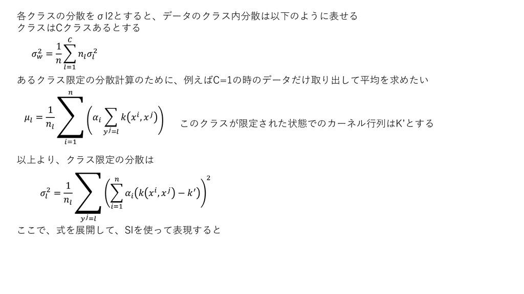 各クラスの分散をσl2とすると、データのクラス内分散は以下のように表せる クラスはCクラスある...