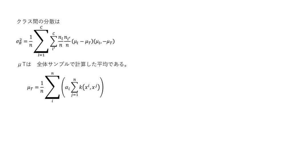 μTは 全体サンプルで計算した平均である。  2 = 1  ා =1   ′    ′   ...