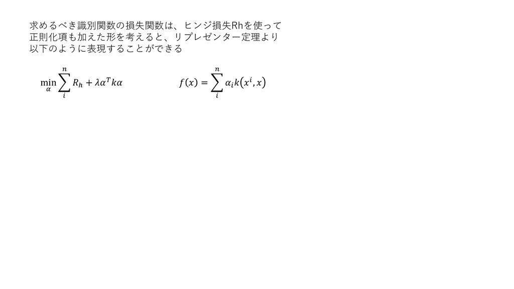 求めるべき識別関数の損失関数は、ヒンジ損失Rhを使って 正則化項も加えた形を考えると、リプレゼ...