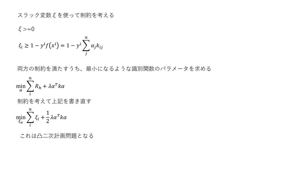 スラック変数ξを使って制約を考える ξ>=0  ≥ 1 − ⅈ ⅈ = 1 − ⅈ     ...