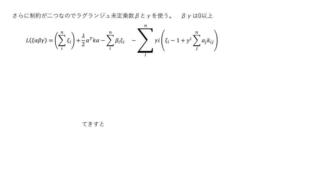 てきすと さらに制約が二つなのでラグランジュ未定乗数βとγを使う。 βγは0以上   =  ...