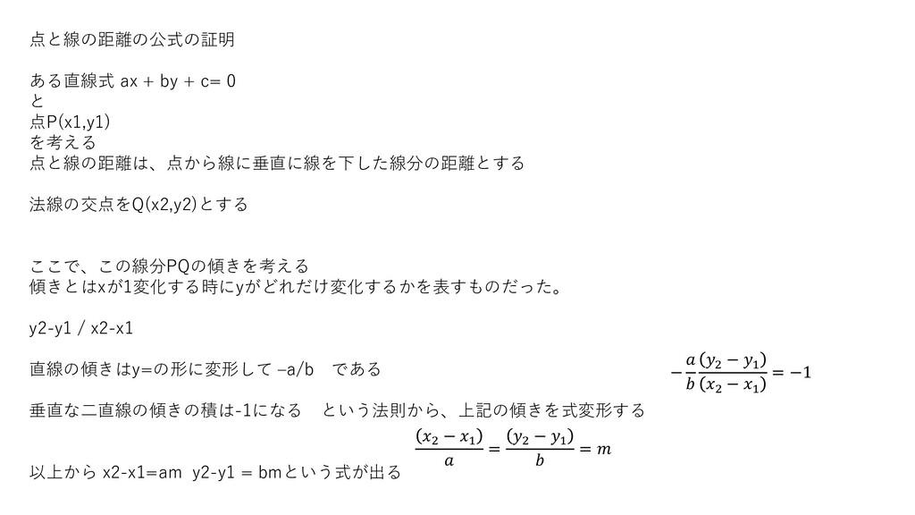 点と線の距離の公式の証明 ある直線式 ax + by + c= 0 と 点P(x1,y1) を...