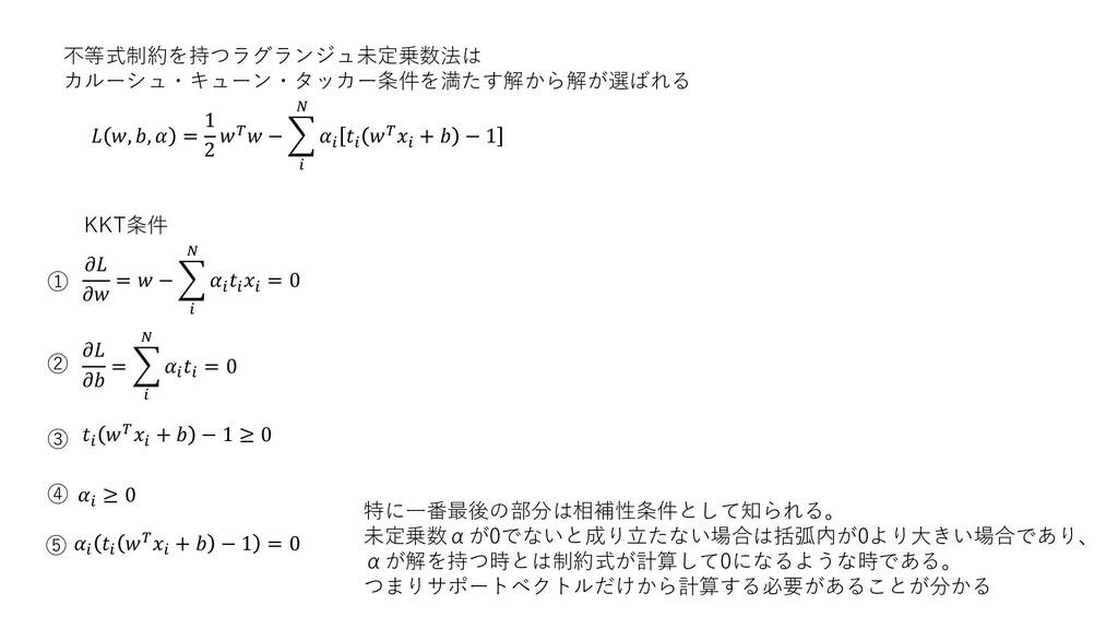 不等式制約を持つラグランジュ未定乗数法は カルーシュ・キューン・タッカー条件を満たす解から解が...