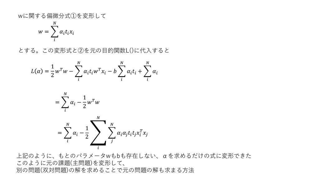 wに関する偏微分式①を変形して  =       とする。この変形式と②を元の目的関数L()...
