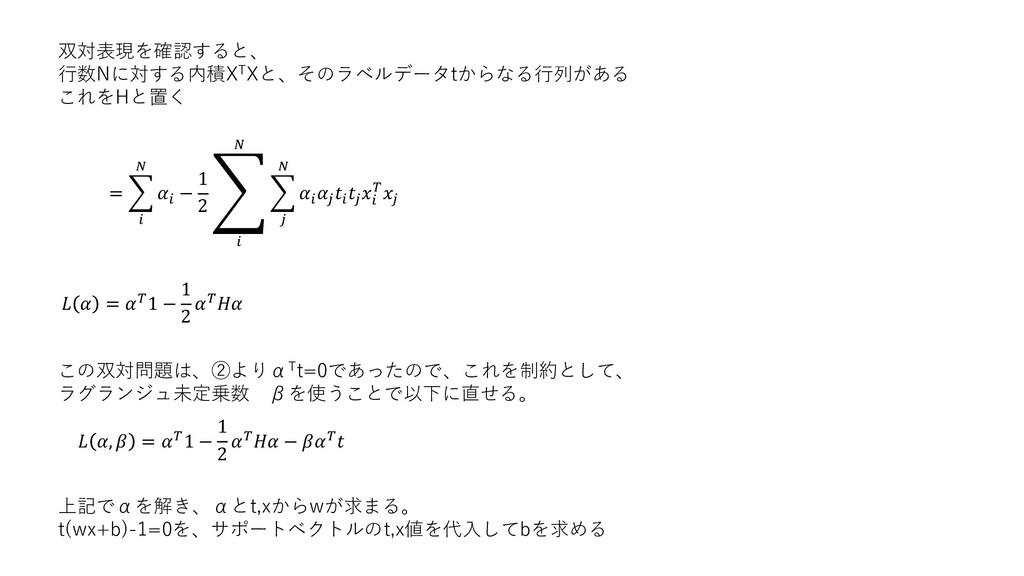 双対表現を確認すると、 行数Nに対する内積XTXと、そのラベルデータtからなる行列がある これ...