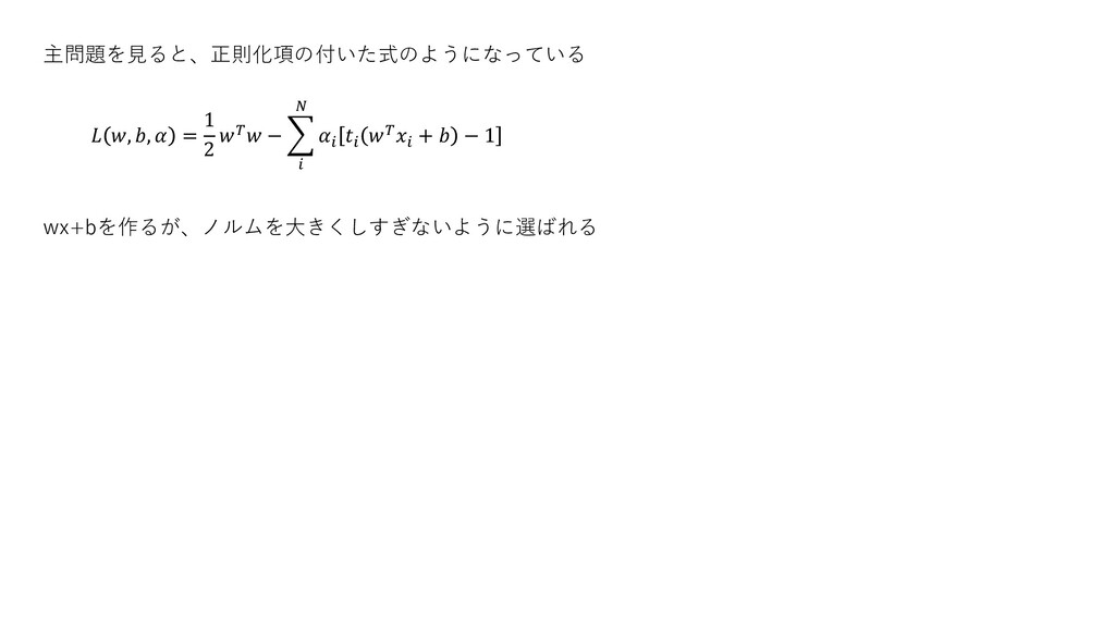 主問題を見ると、正則化項の付いた式のようになっている  , ,  = 1 2  −     ...