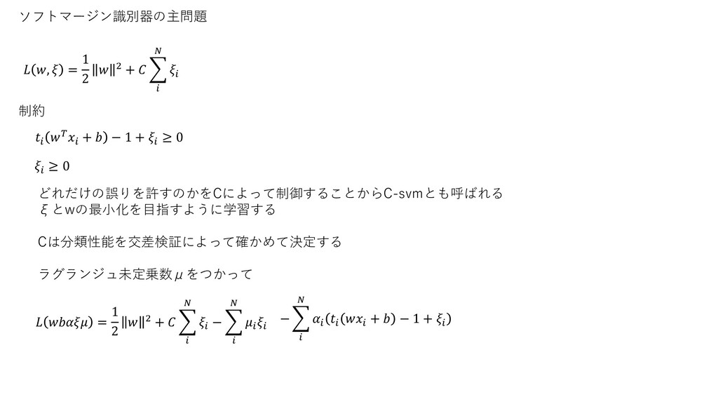 ソフトマージン識別器の主問題  ,  = 1 2  2 +      制約   +  − 1...