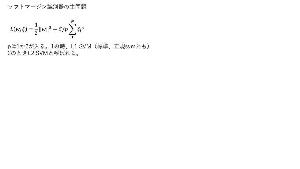 ソフトマージン識別器の主問題  ,  = 1 2  2 + /      pは1か2が入る。...