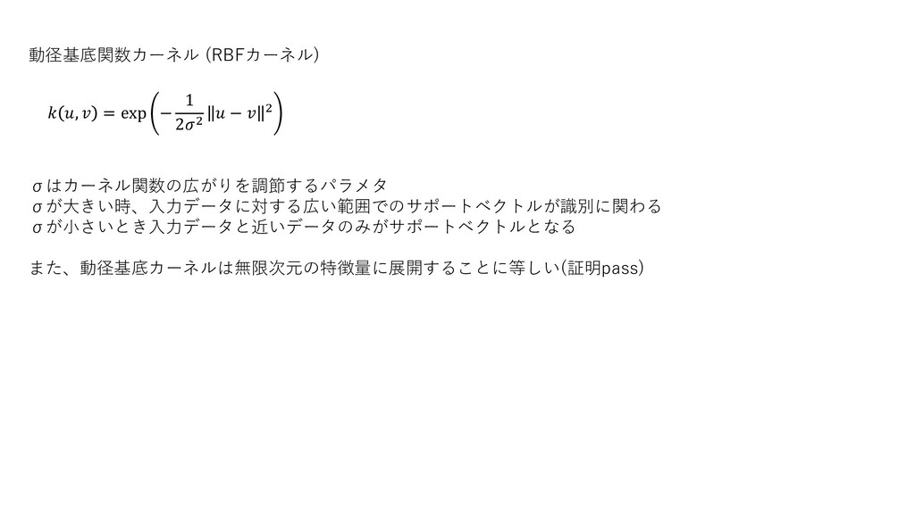 動径基底関数カーネル (RBFカーネル)  ,  = exp − 1 22  −  2 σはカ...