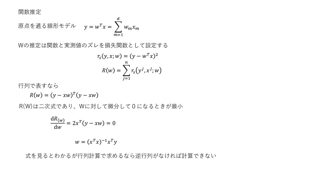 関数推定 原点を通る線形モデル  =  =  =1    Wの推定は関数と実測値のズレを損失...
