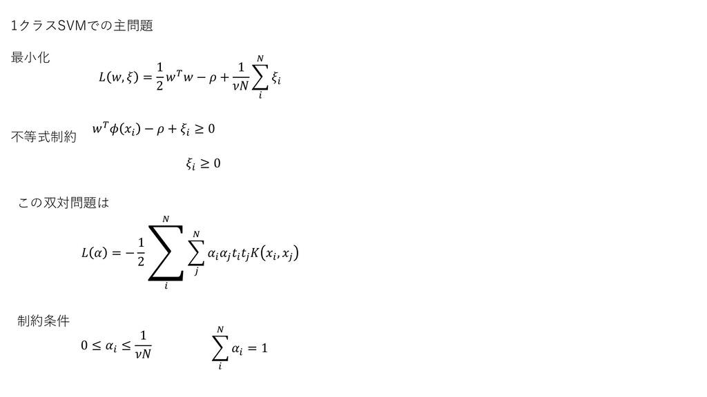 1クラスSVMでの主問題 最小化 不等式制約  ,  = 1 2  −  + 1      ...
