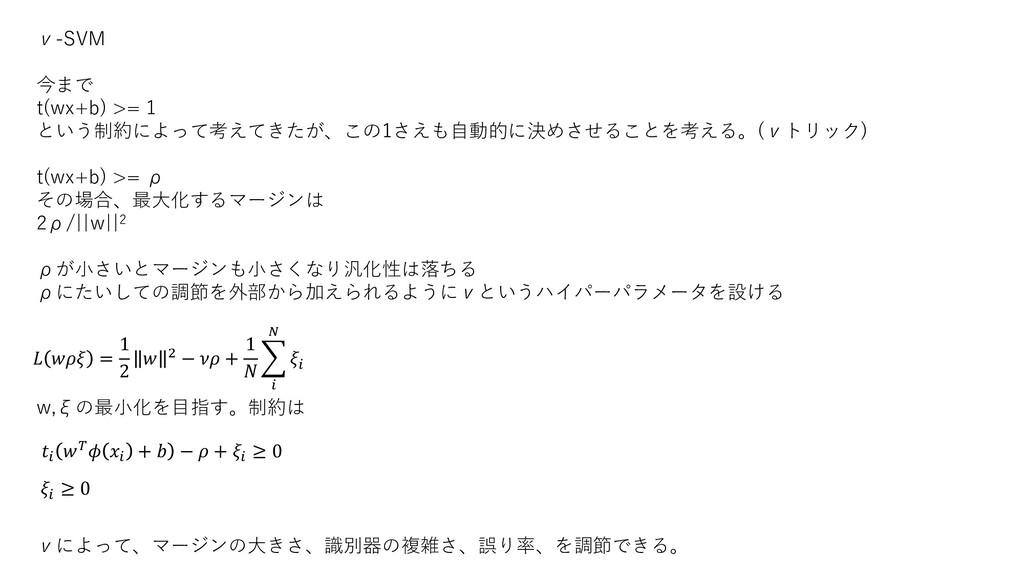 ν-SVM 今まで t(wx+b) >= 1 という制約によって考えてきたが、この1さえも自動...