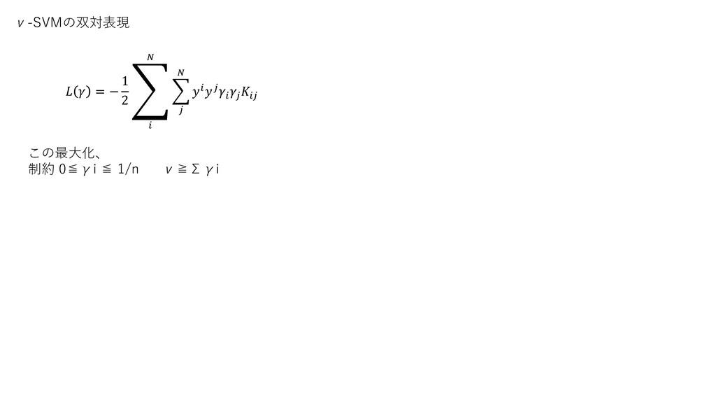 ν-SVMの双対表現   = − 1 2 ා         この最大化、 制約 0≦γi ...