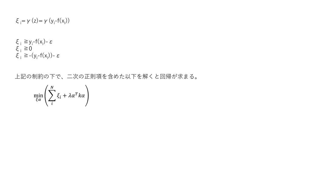 ξ i =γ(z)=γ(y i -f(x i )) ξ i ≧y i -f(x i )-ε ξ...