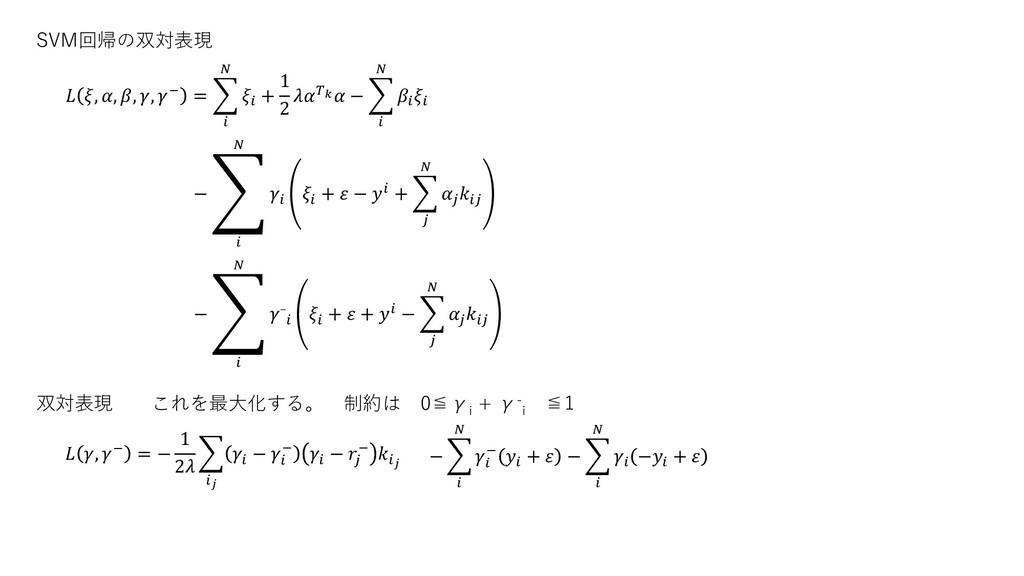 SVM回帰の双対表現  , , , , − =     + 1 2  −      − ා...