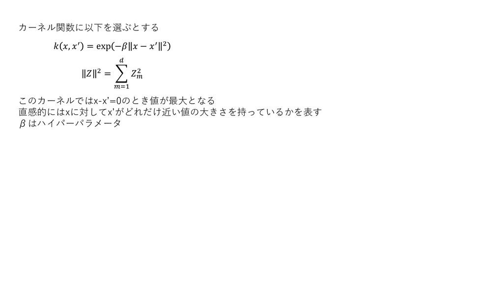 カーネル関数に以下を選ぶとする  , ′ = exp −  − ′ 2  2 =  =1  ...