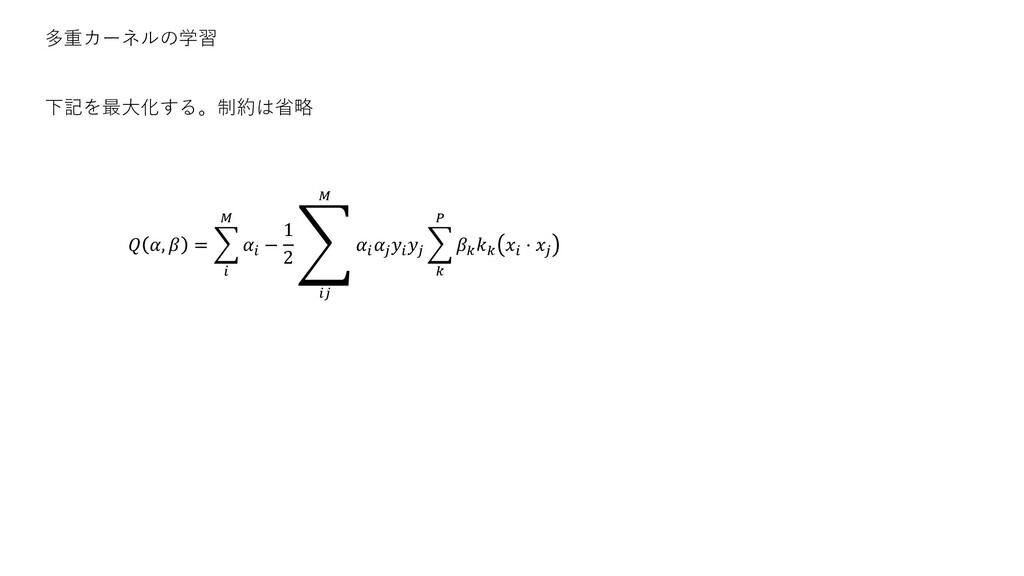 多重カーネルの学習 下記を最大化する。制約は省略  ,  =     − 1 2 ා    ...
