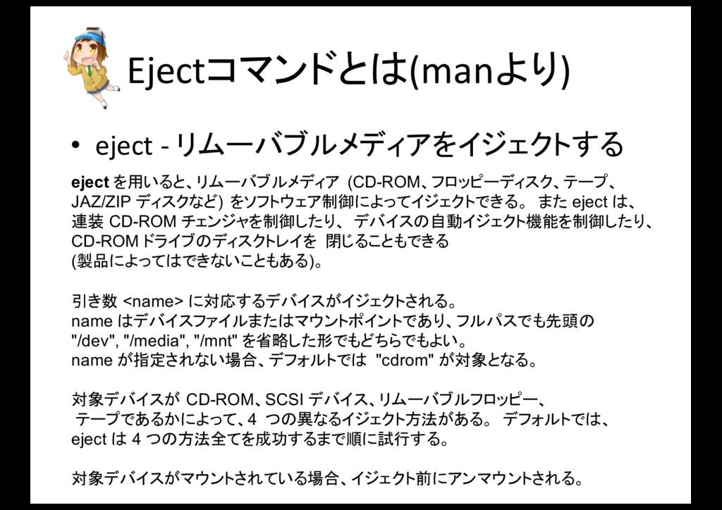 Ejectコマンドとは(manより) • eject -‐ リムーバブルメディアをイジ...