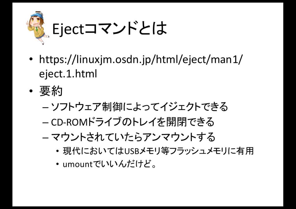Ejectコマンドとは • https://linuxjm.osdn.jp/html/ejec...