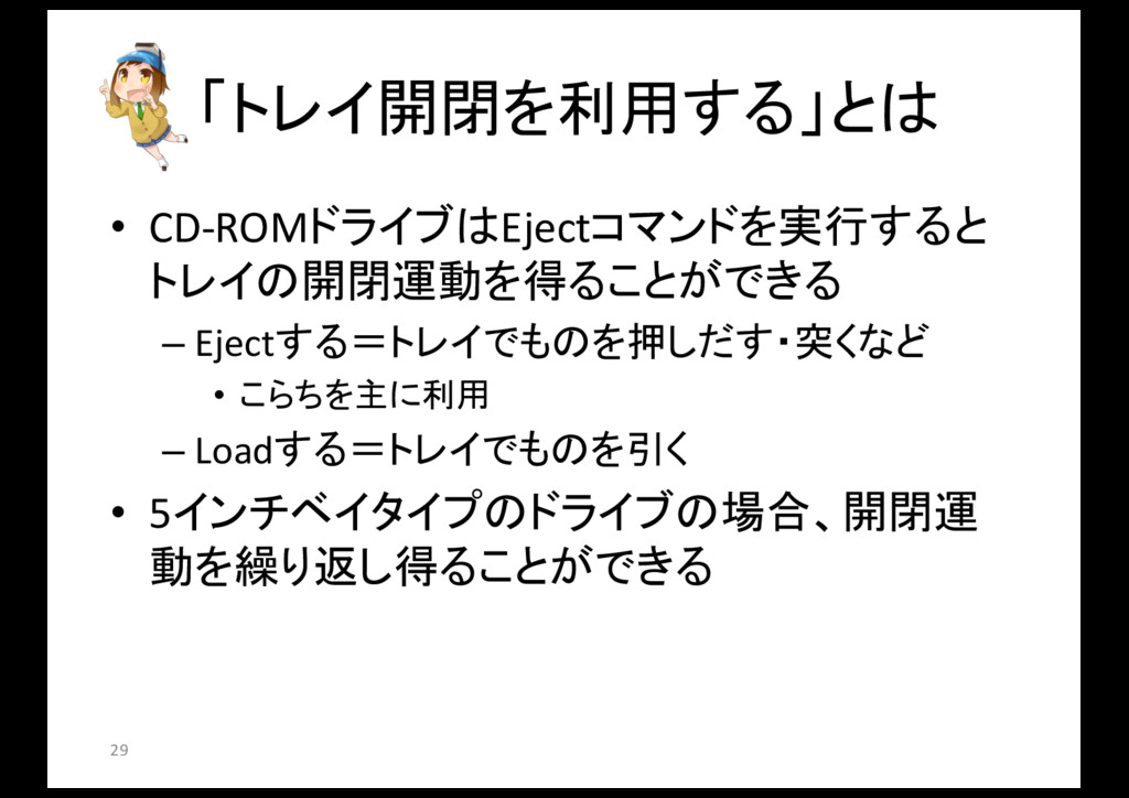 「トレイ開閉を利用する」とは • CD-‐ROMドライブはEjectコマンドを実行すると ト...