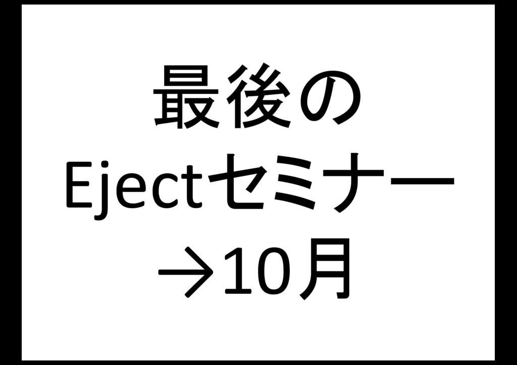 最後の Ejectセミナー →10月