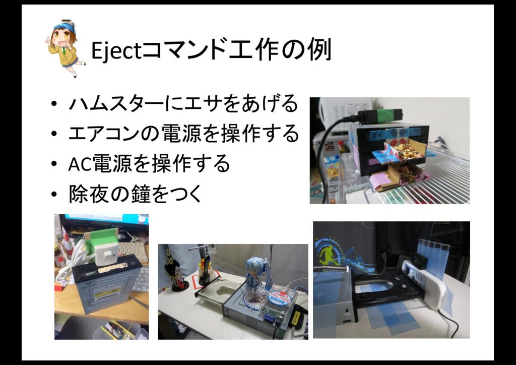 Ejectコマンド工作の例 • ハムスターにエサをあげる • エアコンの電源を操作する • A...