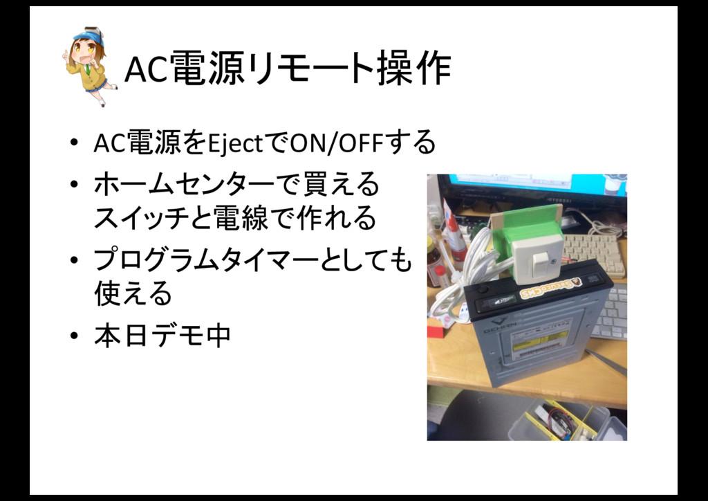 AC電源リモート操作 • AC電源をEjectでON/OFFする • ホームセンターで買える ...