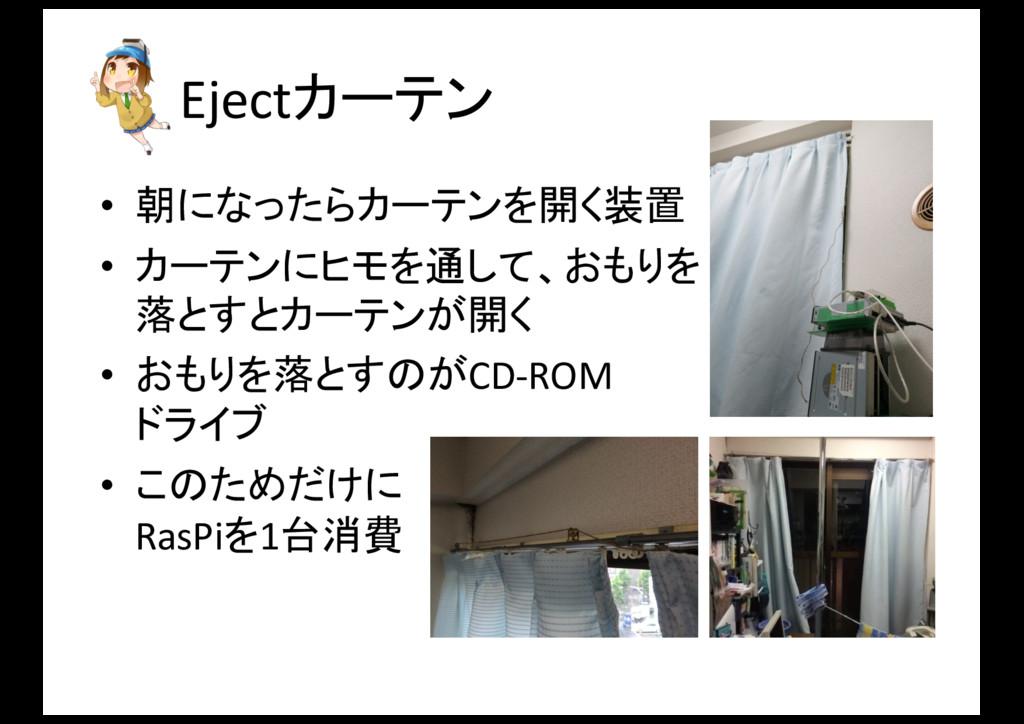 Ejectカーテン • 朝になったらカーテンを開く装置 • カーテンにヒモを通して、おもりを ...