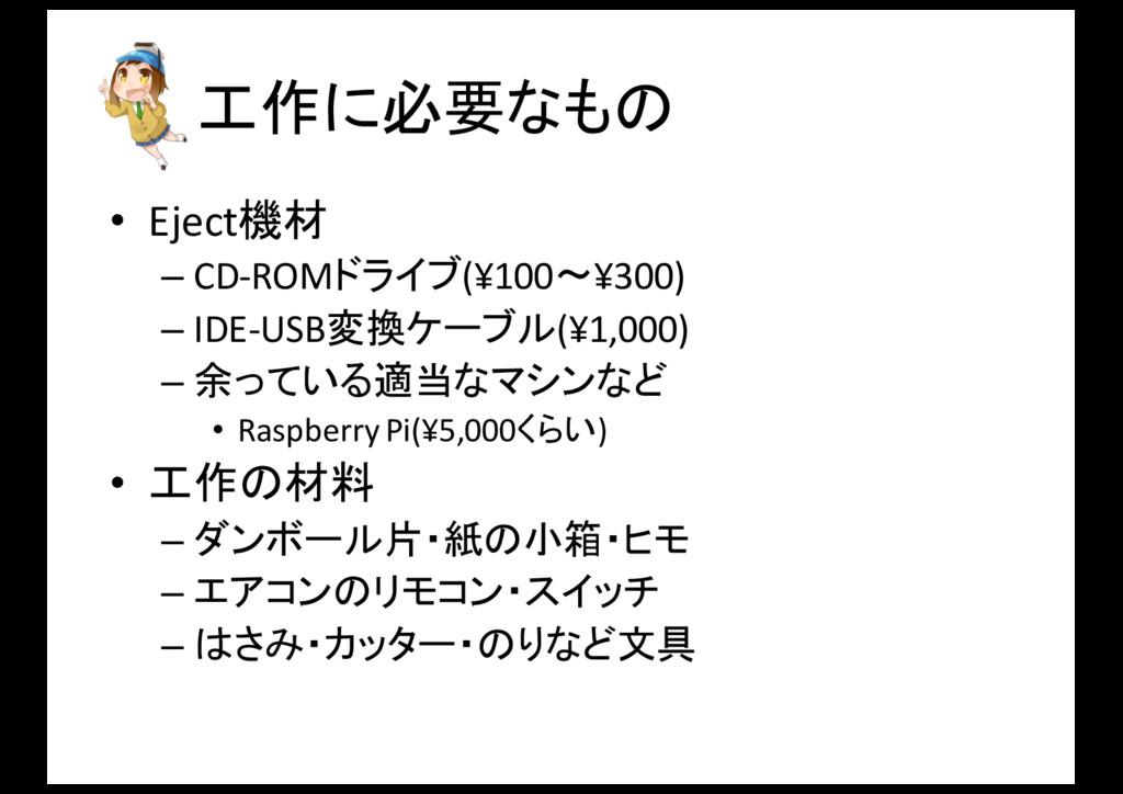 工作に必要なもの • Eject機材 – CD-‐ROMドライブ(¥100〜¥300) – ...