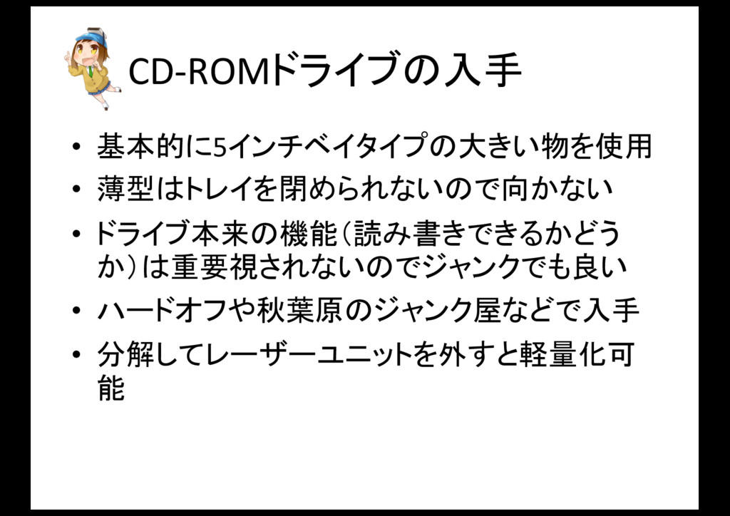 CD-‐ROMドライブの入手 • 基本的に5インチベイタイプの大きい物を使用 • 薄型はトレ...