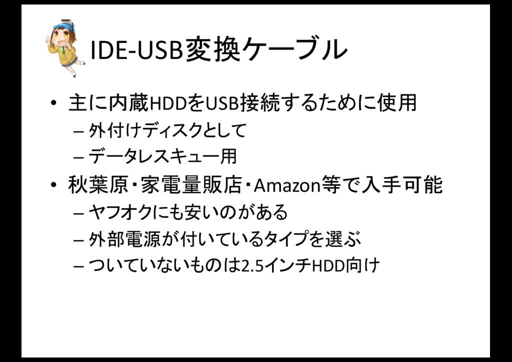 IDE-‐USB変換ケーブル • 主に内蔵HDDをUSB接続するために使用 – 外付けディス...