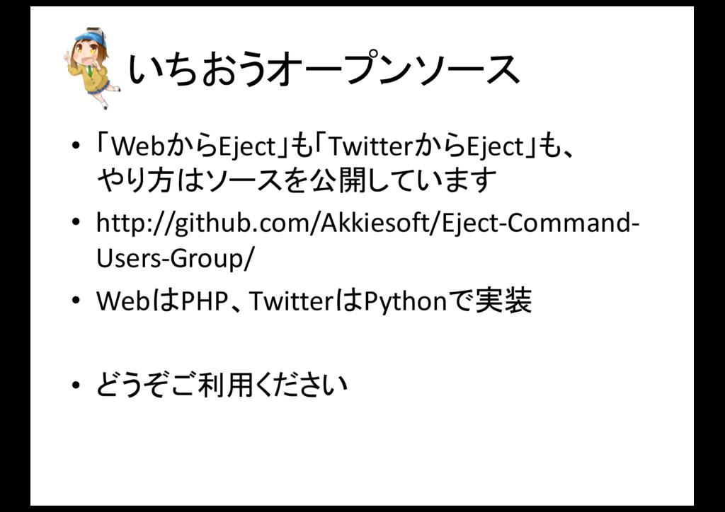 いちおうオープンソース • 「WebからEject」も「TwitterからEject」も、 や...