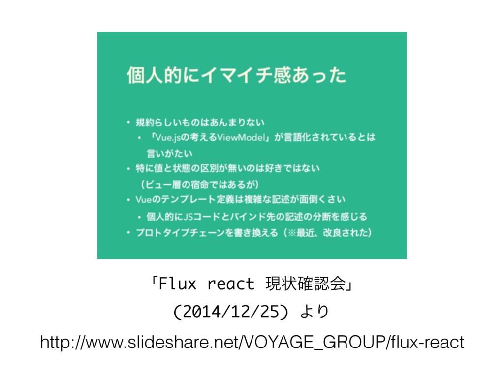 ʮFlux react ݱঢ়֬ձʯ (2014/12/25) ΑΓ http://www.s...