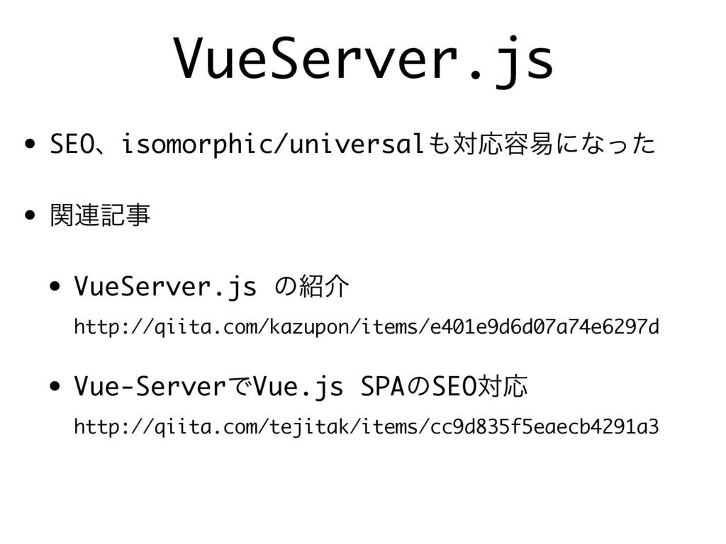 VueServer.js • SEOɺisomorphic/universalରԠ༰қʹͳͬ...