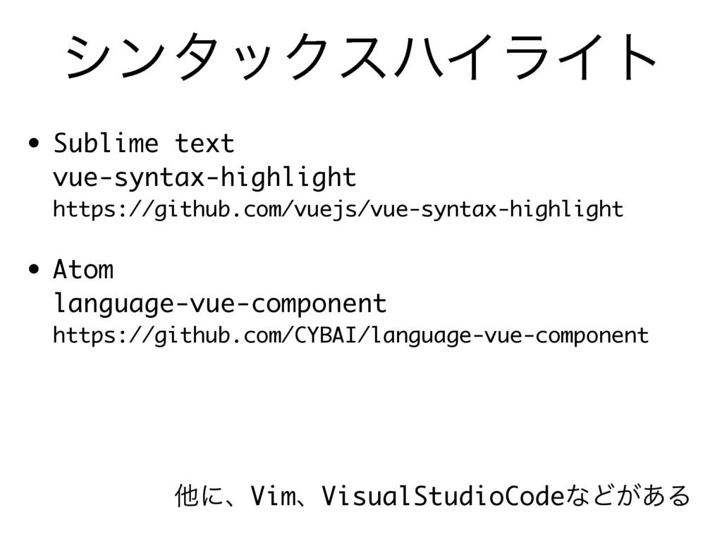 γϯλοΫεϋΠϥΠτ • Sublime text vue-syntax-highligh...