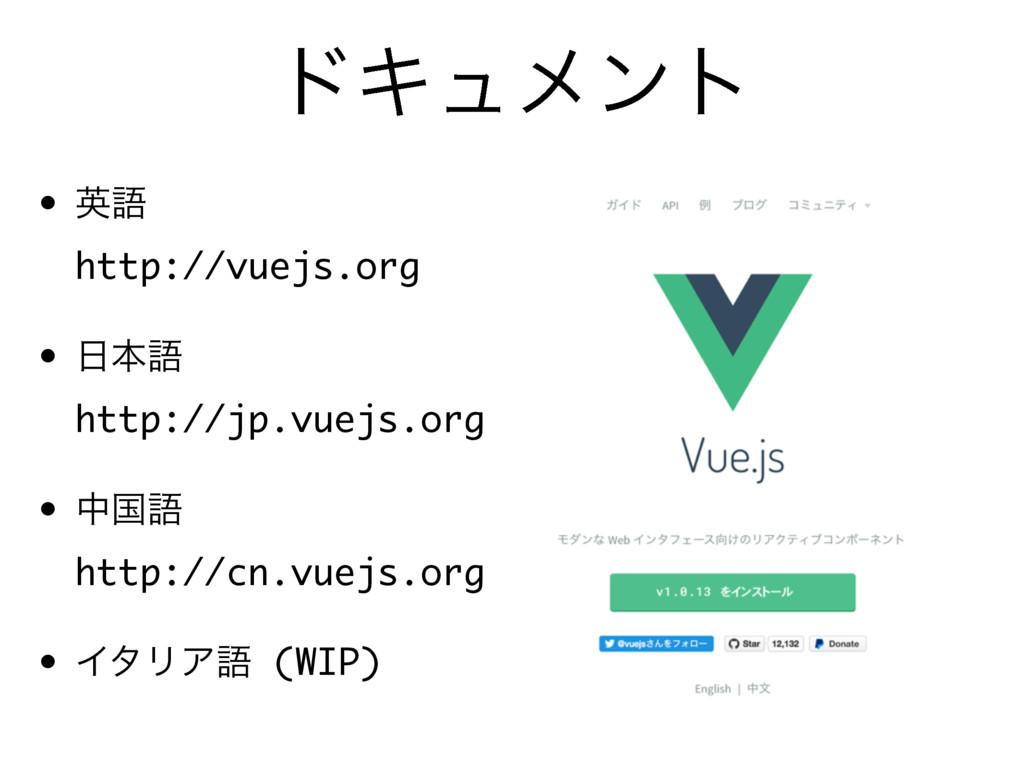 υΩϡϝϯτ • ӳޠ http://vuejs.org • ຊޠ http://jp....