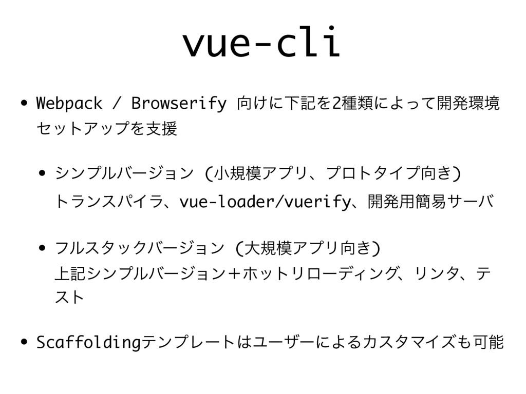 vue-cli • Webpack / Browserify ͚ʹԼهΛ2छྨʹΑͬͯ։ൃ...