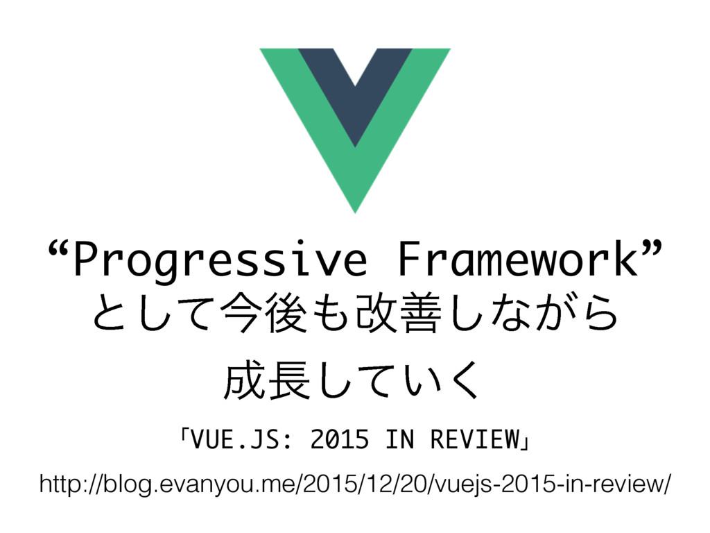"""Progressive Framework"" ͱͯ͠ࠓޙվળ͠ͳ͕Β ͍ͯ͘͠ htt..."