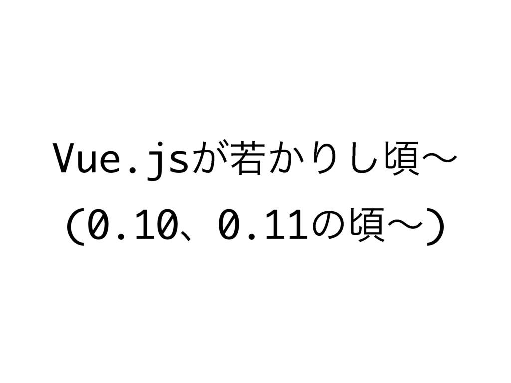 Vue.js͕ए͔Γ͠ࠒʙ (0.10ɺ0.11ͷࠒʙ)