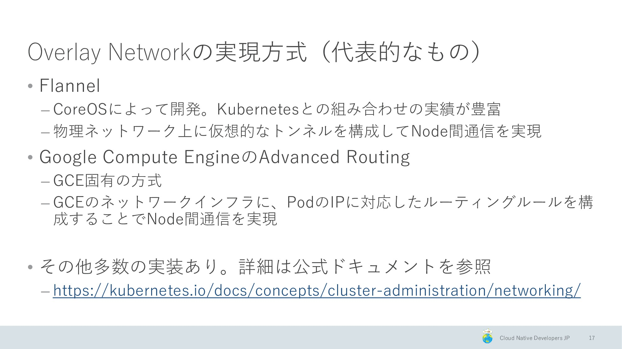 Cloud Native Developers JP Overlay Networkの実現方式...
