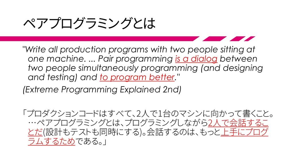 """ペアプログラミングとは """"Write all production programs with..."""